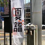 田無神社の夏詣